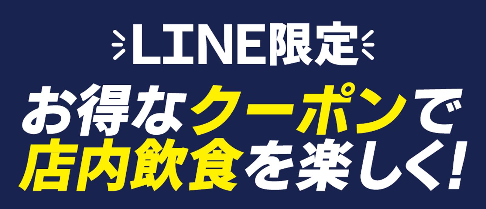 モンテローザ【LINE限定】お得なクーポンで店内飲食を楽しもう!